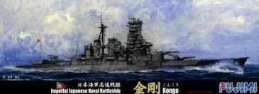 1/700 特シリーズ No.83 日本海軍高速戦艦 金剛 昭和16年(1941年) プラモデル(再販)[フジミ模型]《取り寄せ※暫定》