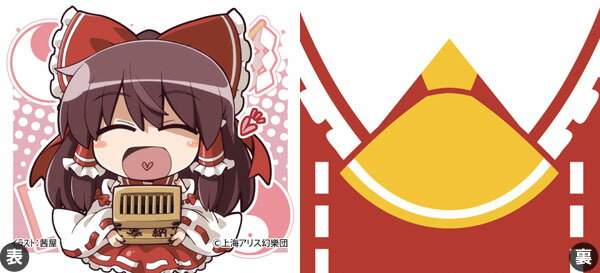 Touhou Project - Reimu's Lucky-money Pouch