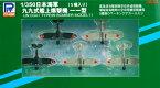 SBMシリーズ 1/350 日本海軍 99式艦上爆撃機(5機入) 塗装済完成品[ピットロード]《発売済・在庫品》