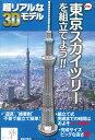 3Dペーパーモデル 東京スカイツリーを組み立てよう・ビッグサイズタワー(95cm)[カワダ]《取り寄...