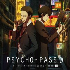 CD 【音泉】 ドラマCD PSYCHO-PASS サイコパス/ゼロ 名前のない怪物 上巻 通常盤[タブリエ・コ...