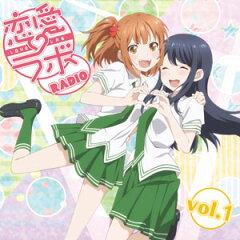 CD ラジオCD「恋愛ラボRADIO」Vol.1[響ミュージック]《取り寄せ※暫定》