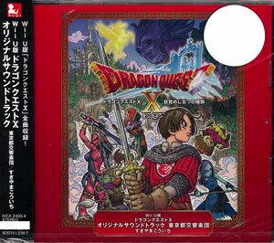 CD WiiU版 ドラゴンクエストX オリジナルサウンドトラック / すぎやまこういち 指揮、東京都交...