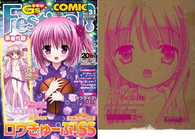 電撃G's Festival! COMIC Vol.31 付録:袴田ひなた 抱きマクラカバー 浴衣Ver.(雑誌)[アスキー・メディアワークス]《08月仮予約》