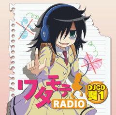 CD ワタモテRADIO DJCD 喪1(「私がモテないのはどう考えてもお前らが悪い!」より)[響ミュー...