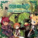 CD 「世界樹の迷宮」スーパー・アレンジ・バージョン[5pb.]《在庫切れ》