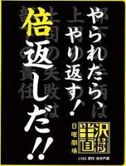 日曜劇場 半沢直樹 クリアファイル(倍返しVer.)[グレイ・パーカー・サービス]《09月予約※暫定》