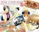 銀の匙 2014年公式カレンダー[小学館]《11月予約》