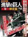 進撃の巨人 12巻 オリジナルアニメーションDVD付き限定版(書籍)[講談社]《在庫切れ》