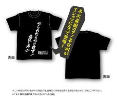半沢直樹 倍返しTシャツ(Lサイズ)[セブンツー]《09月予約※暫定》