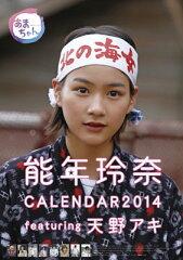 能年玲奈【141】 2014年カレンダー【カレンダーまとめ発送対象商品】《取り寄せ※暫定》