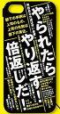 半沢直樹 iPhone5専用ジャケット 台詞Ver.(MHN-02A)[バンダイ]《09月予約》
