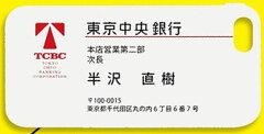 半沢直樹 iPhone5専用ジャケット 名刺Ver.(MHN-02B)[バンダイ]《09月予約》