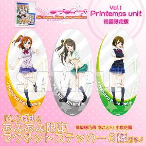 PS Vita 【DLC特典・あみあみ限定特典付き】ラブライブ! School idol paradise Vol.1 Printemp...