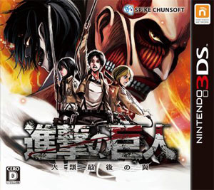 3DS Attack on Titan -Jinrui Saigo no Tsubasa-(Released)(3DS 進撃の巨人 -人類最後の翼-)