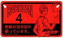 黒子のバスケ カーボード 赤司征十郎[ラナ]《01月予約》