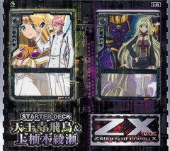 Z/X -Zillions of enemy X-[C05] スターターデッキ 天王寺飛鳥&上柚木綾瀬 パック[ブロッコリ...