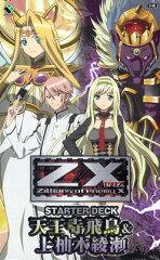 Z/X -Zillions of enemy X-[C05] スターターデッキ 天王寺飛鳥&上柚木綾瀬 BOX[ブロッコリー]...