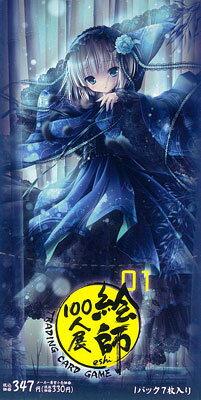 絵師100人展01 トレーディングカードゲーム BOX[Silver Blitz]《12月予約》
