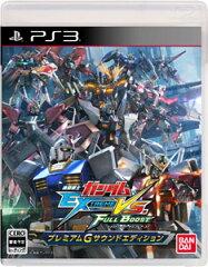 【特典】PS3 機動戦士ガンダム EXTREME VS. FULL BOOST プレミアムGサウンドエディション(初回...