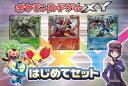 ポケモンカードゲーム XY はじめてセット 通常版 単品[ポケモン]《発売済・在庫品》