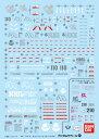 ガンダムデカール No.91 MGエールストライクガンダム Ver.RM用(再販)[バンダイ]《02月予約》