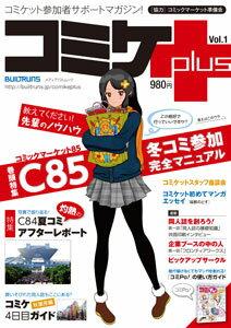 コミケPlus Vol.1 (書籍)[メディアパル]《12月予約》