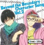 CD TVアニメ『境界の彼方』キャラクターソングシリーズ Vol.2 / 神原秋人、名瀬博臣