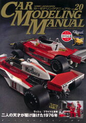 CAR MODELING MANUAL カーモデリングマニュアル vol.20(書籍)[ホビージャパン]《02月予約※暫...