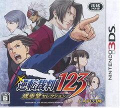 3DS 逆転裁判123 成歩堂セレクション 通常版(初回数量限定特典:デジタルアイテムダウンロー...