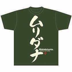ストライクウィッチーズ2 ムリダナ Tシャツ シティグリーン(M)[キャラアニ]《03月予約》