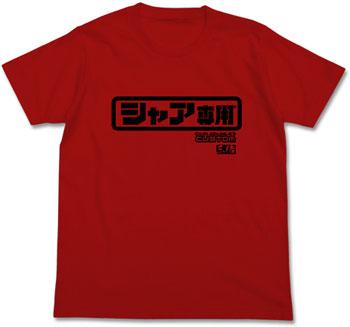 機動戦士ガンダム シャア専用ロゴTシャツ/レッド-XL(再販)[コスパ]《07月予約》