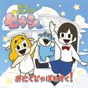 CD TVアニメ「おにくだいすき!ゼウシくん」より 「おにく じゃぽねすく!」 DVD付 / 花澤香菜(...