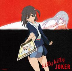 CD 「selector」OPテーマ 「killy killy JOKER」 初回限定盤 / 分島花音[ワーナー・ホーム・ビ...