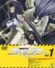 DVD 健全ロボ ダイミダラー Vol.1[ショウゲート]《07月予約》