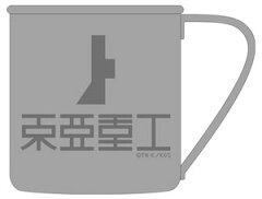 シドニアの騎士 東亜重工ステンレスマグカップ[コスパ]《07月予約》