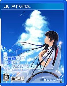 【特典】PS Vita この大空に、翼をひろげて CRUISE SIGN 限定版(予約特典:追…