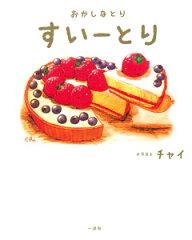 すいーとり(画集)[一迅社]《07月仮予約》