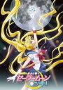 BD アニメ「美少女戦士セーラームーンCrystal」 5 Blu-ray 通常版[キングレコード]《取り寄せ※暫定》