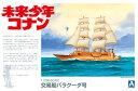 未来少年コナン No.03 1/200 バラクーダ号 プラモデル(再販)[アオシマ]《取り寄せ※暫定》