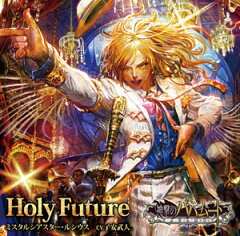 CD 『神撃のバハムート』キャラクターソング 「Holy Future」 / ルシウス (CV.子安武人)[ブシロ...