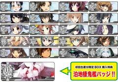 艦隊これくしょん -艦これ- 艦バッジコレクション5 20個入りBOX(初回生産限定BOX特典:泊地棲...