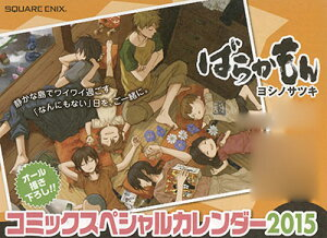 コミックスペシャルカレンダー2015 ばらかもん[スクウェア・エニックス]《11月予約》