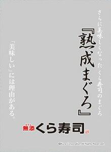 キャラクタースリーブプロテクター 【世界の名言】 無添くら寿司「熟成まぐろ」 パック[ブロッ...