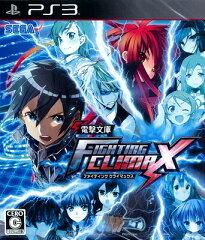 PS3 電撃文庫 FIGHTING CLIMAX[セガ]《11月予約》