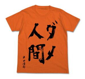 ばらかもん 半田清舟作「ダメ人間」Tシャツ/カリフォルニアオレンジ-S[コスパ]《10月予約》