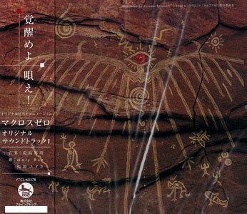 CDマクロスゼロオリジナルサウンドトラック1(再販)[ビクターエンタテインメント]《07月予約》