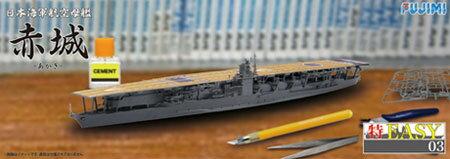 1/700 特EASYシリーズ No.3 日本海軍航空母艦 赤城 プラモデル(再販)[フジミ模型]《取り寄せ※暫定》
