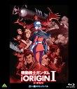 【特典】BD 機動戦士ガンダム THE ORIGIN I (Blu-ray Disc)(早期購入特典:特製クリアファイル ...