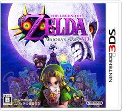 3DS ゼルダの伝説 ムジュラの仮面 3D[任天堂]《発売済・在庫品》